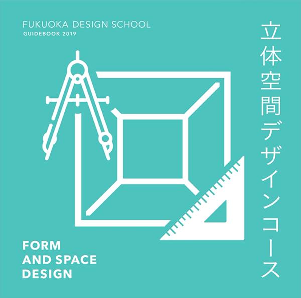 立体空間デザインコース