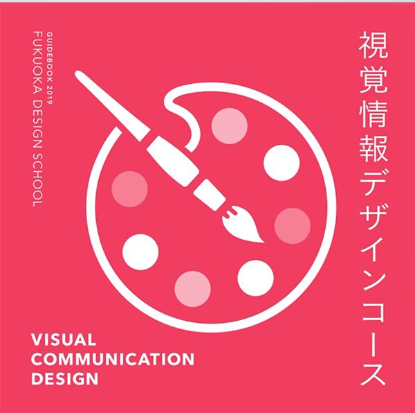 視覚情報デザインコース